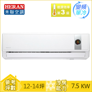 HERAN R32一对一变频单冷空调 HI-GP72(HO-GP72)