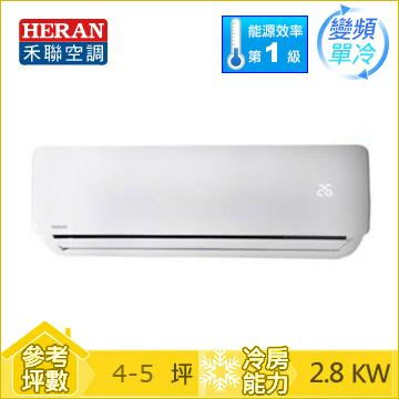 HERAN一对一变频单冷空调 HI-K28(HO-K28)