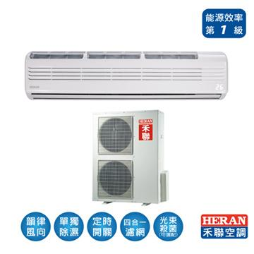 HERAN一對一變頻單冷空調 HI-C140