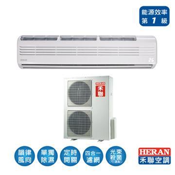 HERAN一對一變頻冷暖空調 HI-C140H