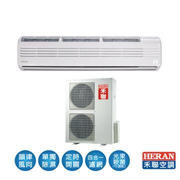 HERAN一對一變頻冷暖空調 HI-C168H