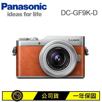 Panasonic GF9K可交換式鏡頭相機(橘色)