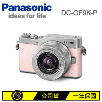 Panasonic GF9K可交換式鏡頭相機(粉紅色)(DC-GF9K-P)