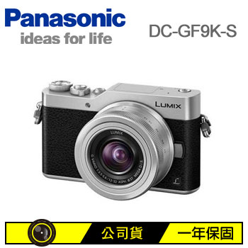 Panasonic GF9K可交換式鏡頭相機(灰色)