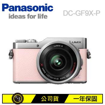 Panasonic GF9X可交換式鏡頭相機(粉紅色)(DC-GF9X-P)