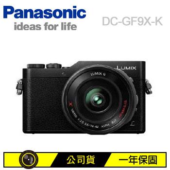 Panasonic GF9X可交換式鏡頭相機(黑色)(DC-GF9X-K)