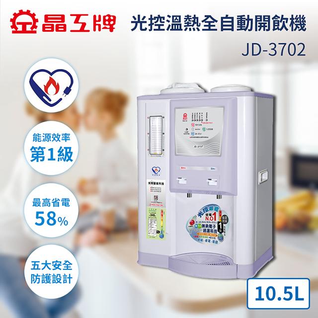 晶工 10.5L光控温热全自动开饮机(JD-3702)