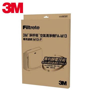 3M 空氣清淨機替換濾網