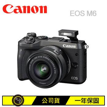 Canon EOS M6微單眼相機(單鏡組)-黑(EOS M6 黑 15-45)