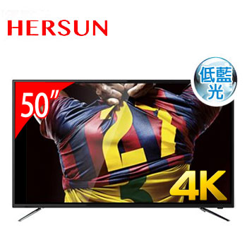 HERSUN50型4K低藍光顯示器+視訊盒