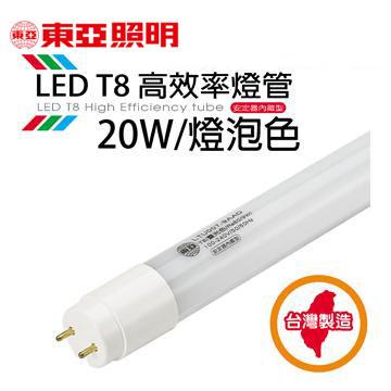東亞20W T8 LED高效率燈管-燈泡色(LTU007-20AAL-AT)