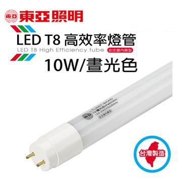 東亞10W T8 LED高效率燈管-晝光色(LTU007-10AAD-AT)