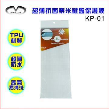 V COOL 超薄抗菌键盘保护膜(KP-01)