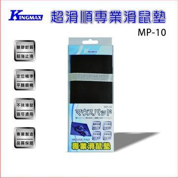 KINGMAX 超滑顺专业鼠标垫(MP-10)