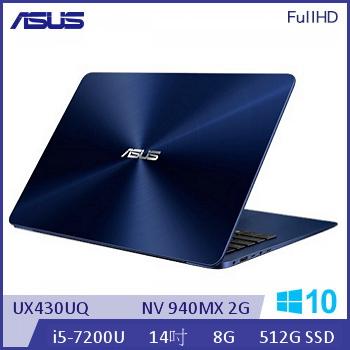 【福利品】ASUS UX430UQ 14吋輕薄筆電(i5-7200U/MX 940/8G/SSD)