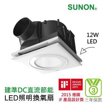 建準SUNON DC直流 LED 照明換氣扇(白光)