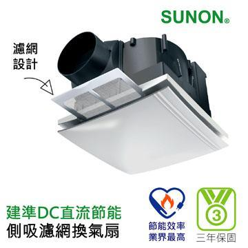 建準SUNON DC直流側吸式換氣扇(含濾網)