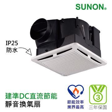 建準SUNON DC直流靜音換氣扇