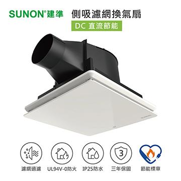 建准SUNON 25型侧吸滤网换气扇 BVT25A001