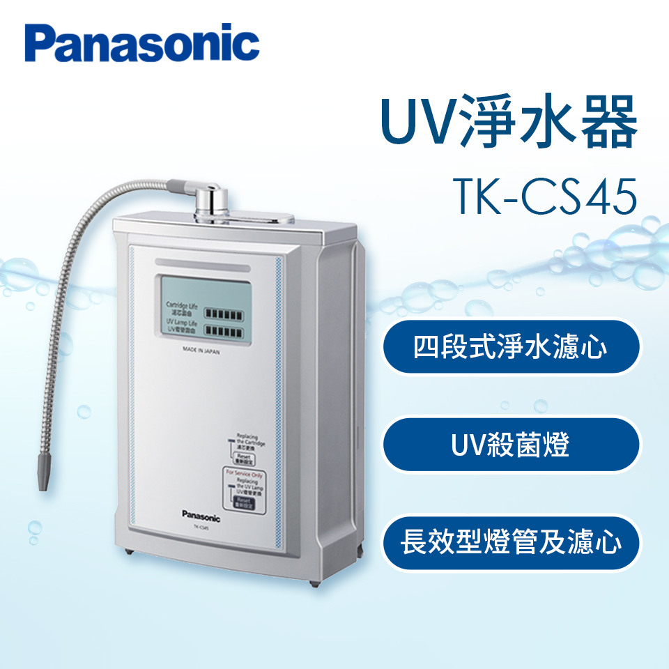 Panasonic UV净水器(TK-CS45)