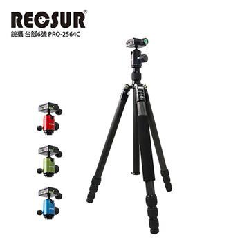 RECSUR 銳攝 台腳6號 反折碳纖維腳架-黑(PRO-2564C)