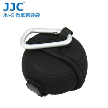 JJC JN-S 微單眼鏡頭袋(JN-S)