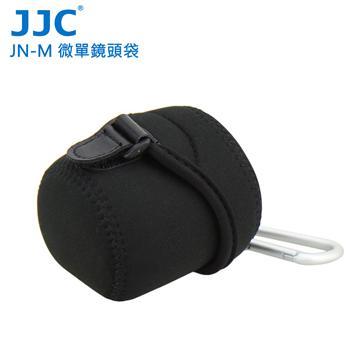 JJC JN-M 微單眼鏡頭袋(JN-M)