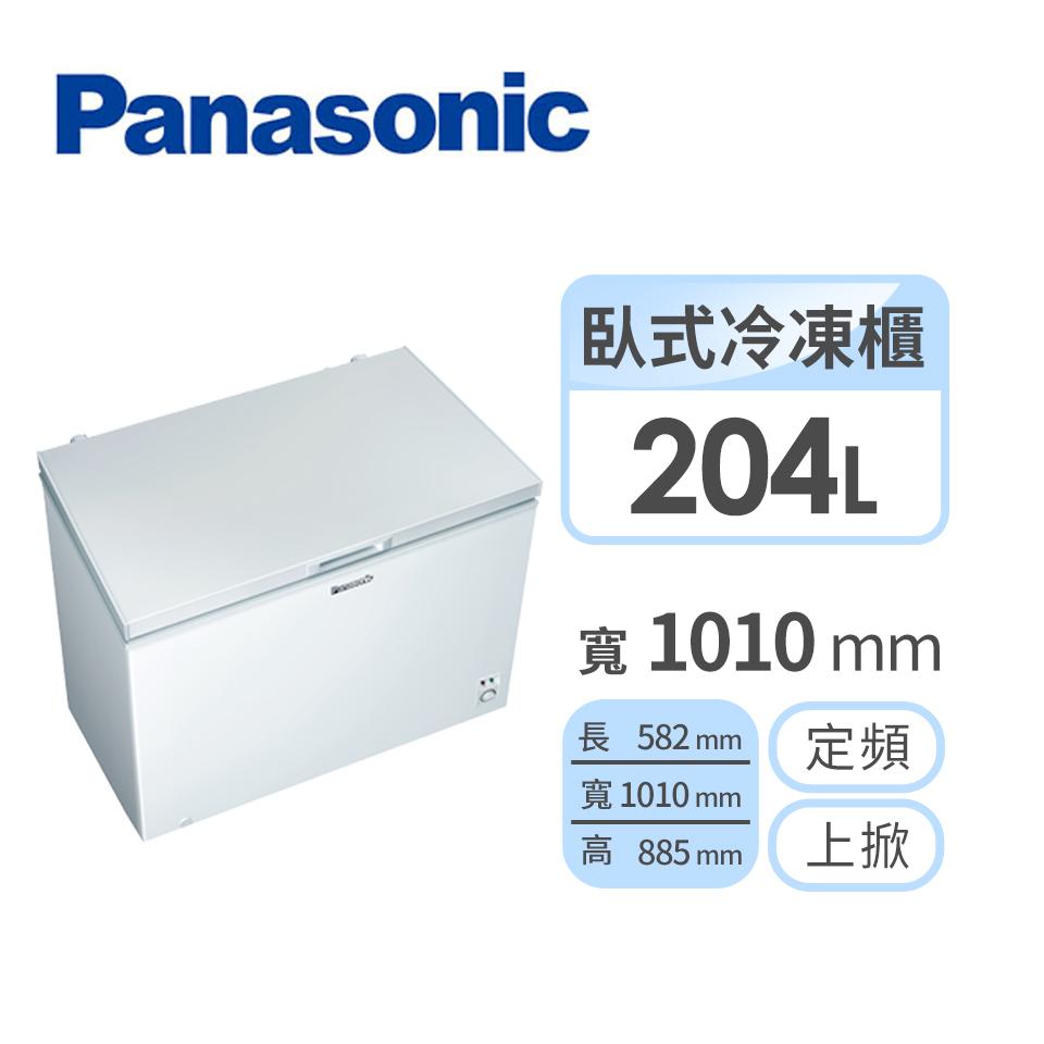Panasonic 204公升上掀式冷凍櫃