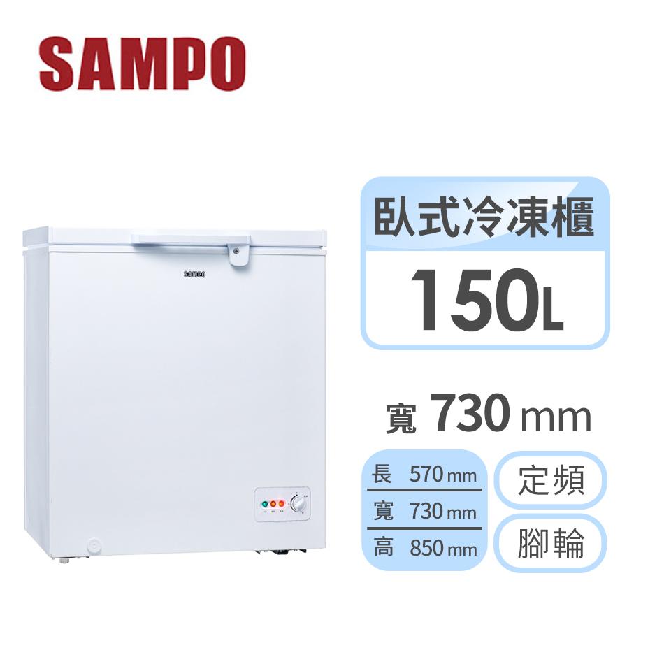 聲寶 150公升臥室冷凍櫃