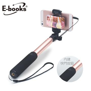E-books N40 铝合金大镜面线控自拍杆 E-IPB112