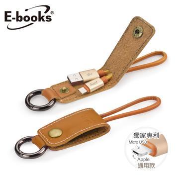 E-books X39双系统钥匙扣传输皮革线-棕(E-IPD108BN)