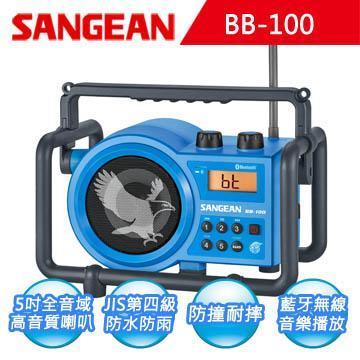 【SANGEAN】二波段 藍牙職場收音機