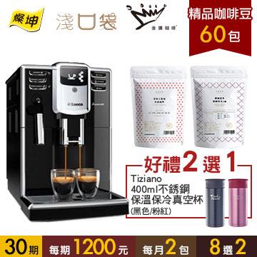 淺口袋菁英方案-金鑛精品咖啡豆60包+飛利浦Saeco Incanto 全自動義式咖啡機(HD8911)