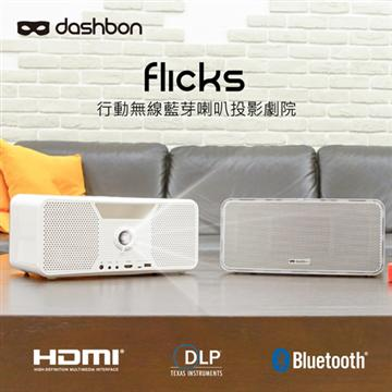 Dashbon 140WH 藍芽喇叭投影機家庭劇院