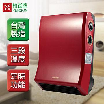 【PERSON柏森】壁掛式防潑水電暖器(PS-PH-788)