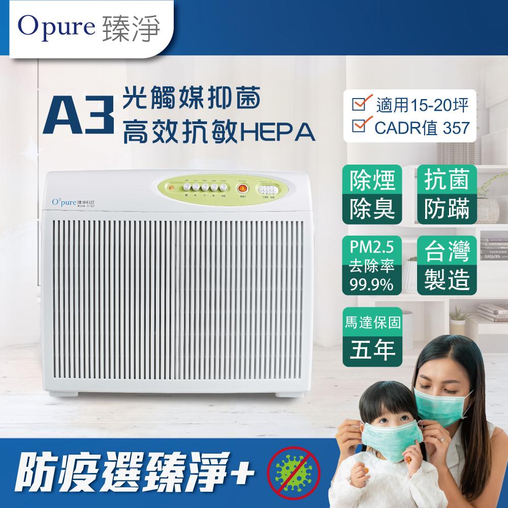 【Opure臻淨】 A3高效抗敏HEPA光觸媒空氣清淨機