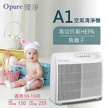 Opure A1 高效抗敏HEPA負離子空氣清淨機