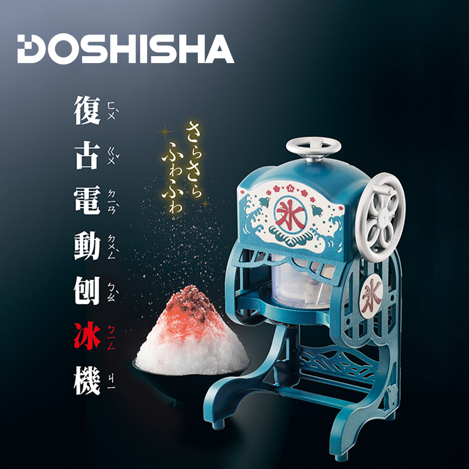 日本DOSHISHA复古式电动刨冰机(DCSP-1751)