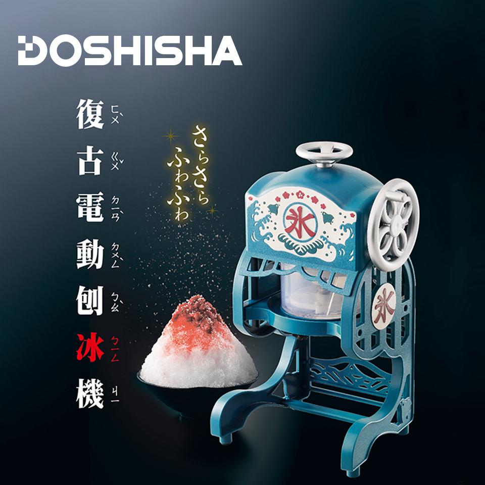 日本DOSHISHA復古式電動刨冰機 DCSP-1751