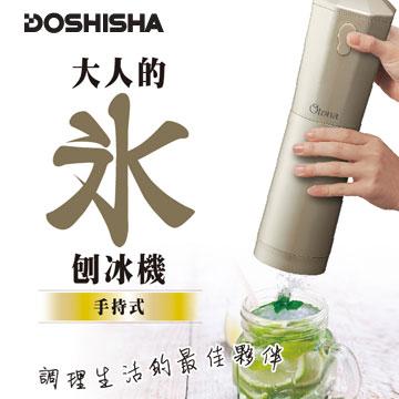 日本DOSHISHA手持式刨冰机(CDIS-17CGD)