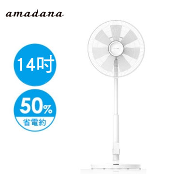 amadana 14吋香氛變頻風扇