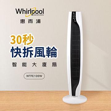 惠而浦 可拆式智能大厦扇(WH-WTFE100W)