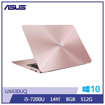 【福利品】ASUS UX430UQ-玫瑰金 14吋轻薄笔电(i5-7200U/MX 940/8G/SSD)(UX430UQ-0092C7200U)
