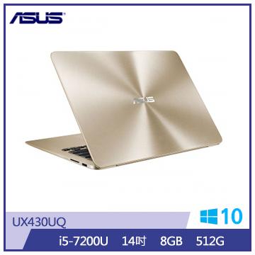 【福利品】ASUS UX430UQ-金 14吋轻薄笔电(i5-7200U/MX 940/8G/SSD)(UX430UQ-0081D7200U)