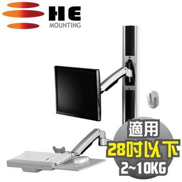 HE複合式工作站螢幕單臂(H8812W)