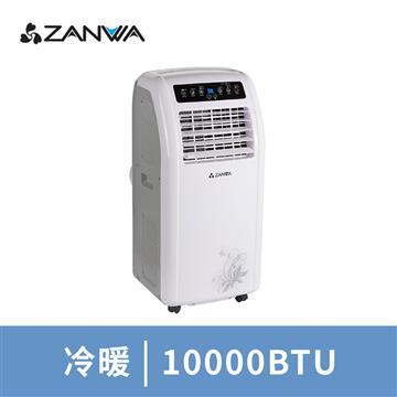 ZANWA晶華 冷暖清淨除溼移動式空調