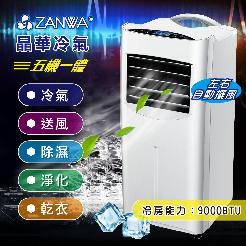 ZANWA晶華 冷專清淨除溼移動式冷氣機