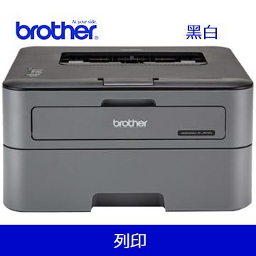 Brother HL-L2320D 双面雷射打印机(HL-L2320D)