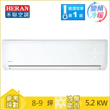 HERAN一对一变频冷暖空调HI-GA50H(HO-GA50H)
