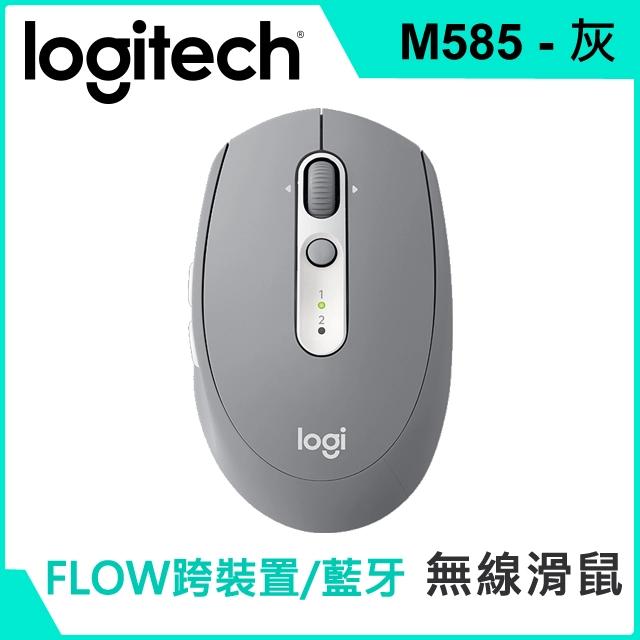 罗技 Logitech M585 无线鼠标 - 雾灰(910-005112)